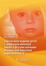 Современное ведение детей с синдромом короткой кишки и другими формами хронической кишечной недостаточности