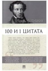 А.С. Пушкин. 100 и 1 цитата