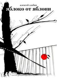 Яблоко от яблони