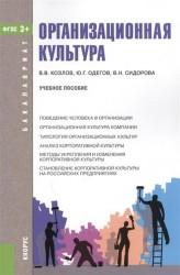 Организационная культура (для бакалавров). Учебное пособие