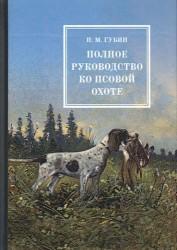Полное руководство ко псовой охоте. В 3 частях