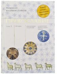 Православие. В 2 томах (комплект)