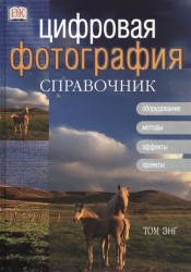 Цифровая фотография. Справочник