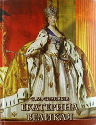 Екатерина Великая (подарочное издание)
