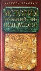 История Византийских императоров. В 5 томах. Том 4
