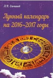 Лунный календарь на 2016-2017 годы