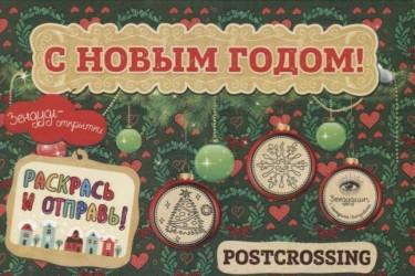 """Зендудл-открытки """"С Новым Годом!"""". Раскрась и отправь"""