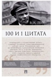 В. И. Ленин. 100 и 1 цитата