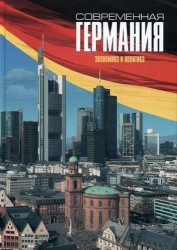 Современная Германия. Экономика и политика