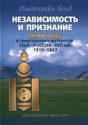 Независимость и признание. Монголия в треугольнике интересов: США–Россия–Китай, 1910–1973