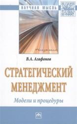 Стратегический менеджмент. Модели и процедуры : монография