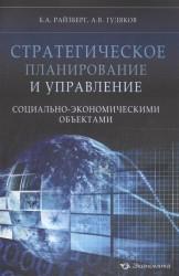 Стратегическое планирование и управление социально-экономическими объектами