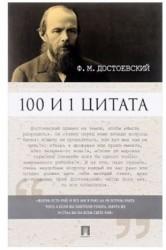 Ф.М. Достоевский. 100 и 1 цитата