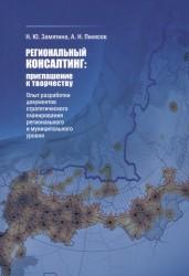 Региональный консалтинг: приглашение к творчеству. Опыт разработки документов стратегического планирования регионального и муниципального уровня