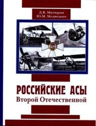 Российские асы Второй Отечественной