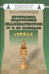 Программа подготовки шахматистов IV и III разрядов