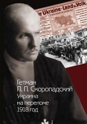 Гетман П.П. Скоропадский. Украина на переломе. 1918 год: сборник документов