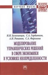 Моделирование управленческих решений в сфере экономики в условиях неопределенности: Монография
