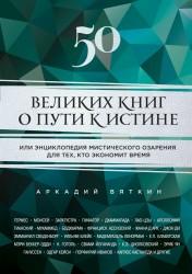 50 великих книг о пути к истине