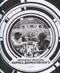 Шахматы в объективе Бориса Долматовского. Фотоальбом