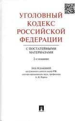 Уголовный кодекс Российской Федерации с постатейными материалами / 2-е изд., перераб. и доп.