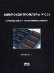 Микроконтроллеры PIC24. Архитектура и программирование