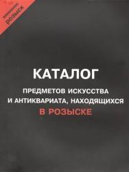 Каталог предметов искусства и антиквариата, находящихся в розыске + каталог орденов и ... в розыске