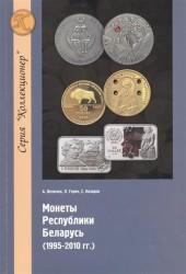 Монеты Республики Беларусь (1995-2010 гг.)
