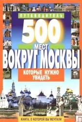 500 мест вокруг Москвы, которые нужно увидеть. Путеводитель