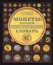 Монеты. Большой иллюстрированный словарь