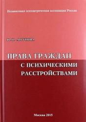 Права граждан с психическими расстройствами (Вопросы и ответы). 4 -е изд., перераб. и доп.