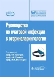 Руководство по очаговой инфекции в оториноларингологии