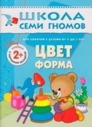 Цвет, форма. Для занятий с детьми от 2 до 3 лет