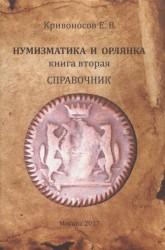 Нумизматика и орлянка. Книга 2. Справочник