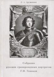 Собрание русских гравированных портретов в коллекции Г.Н.Геннади (описание)