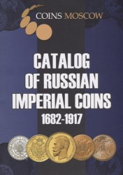 Catalog of Russian Imperial Coins. 1682-1917