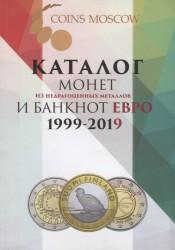 Каталог монет из недрагоценных металлов и банкнот Евро 1999-2019 (с ценами)