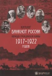 Каталог банкнот России периода Гражданской Войны 1917-1922 годов. Выпуск 1
