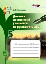 Дневник достижений учащегося по русскому языку. 5 класс. Учебное пособие
