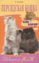 """Персидская кошка. Уход и содержание от """"А"""" до """"Я"""""""