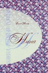 Имена женщин России. Нина