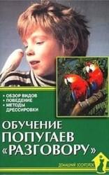 """Обучение попугаев """"разговору"""". Обзор видов. Поведение. Методы дрессировки"""