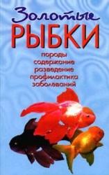 Золотые рыбки. Породы. Содержание. Разведение. Профилактика заболеваний