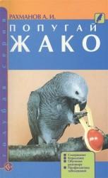 Попугай жако: содержание, кормление, обучение разговору, профилактика заболеваний
