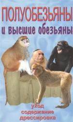 Полуобезьяны и высшие обезьяны.Уход.Содержание .Дрессировка