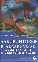 Лабиринтовые в аквариумах любителей и профессионалов