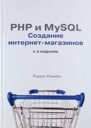 PHP и MySQL: создание интернет-магазинов, 2-е изд.