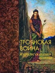 Троянская война и другие сказания эллинов (подарочное издание)