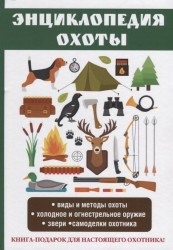 Энциклопедия охоты
