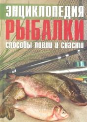 Энциклопедия рыбалки. Способы ловли и снасти